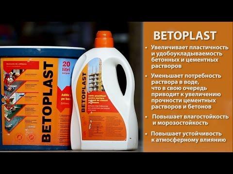 BETOPLAST - добавка пластификатор для цементных растворов и бетонов
