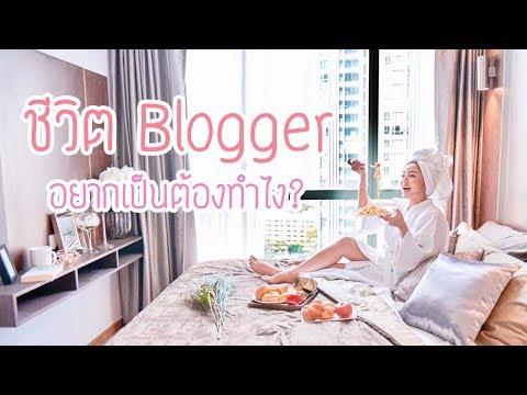 อยากเป็น Blogger ต้องทำไง? ทำงานสบาย รายได้ดี? กว่าจะเป็น Onnbaby I Onnbaby