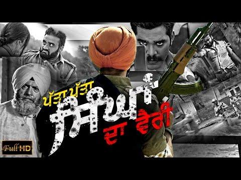 New Punjabi Songs 2015 | PATTA PATTA SINGHAN DA VAIRI | RAJ KAKRA | Punjabi Songs 2015