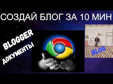 Гугл. Документы, резюме, презентации. Как бесплатно создать блог?Сервис Blogger -  сайт за 10 минут!