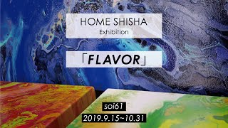 【展示のお知らせ】HOME SHISHA Exhibition「FLAVOR」