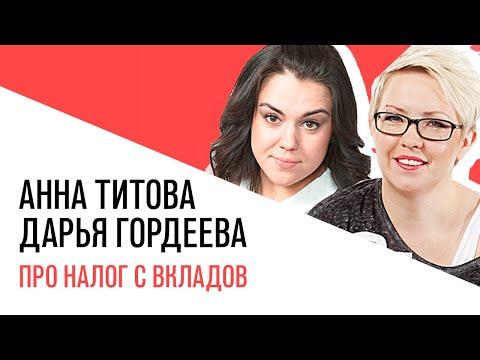 Спец проект Дарья Гордеева, Анна Титова