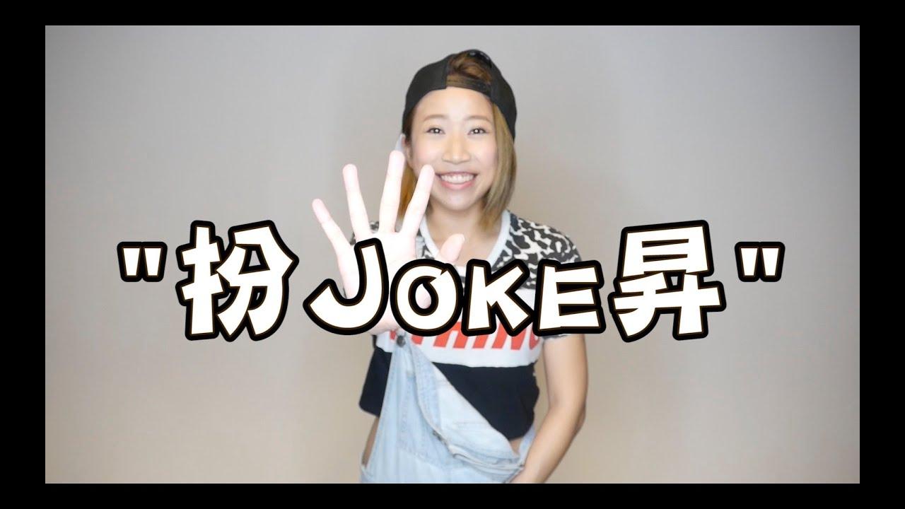 扮竹昇唔難《扮Joke昇》之