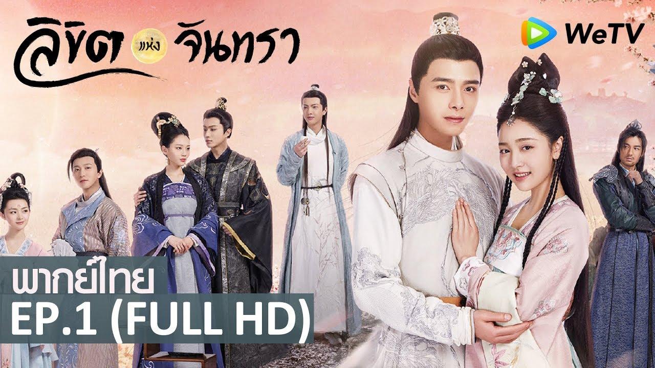 ซีรีส์จีน | ลิขิตแห่งจันทรา(The Love by Hypnotic) [พากย์ไทย] | EP.1 Full HD | WeTV