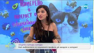 """Андреа Банда Банда: Най-интересното от социалните профили на звездите - """"На кафе"""" (04.03.2020)"""