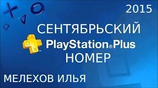 PlayStation Plus RUS | Сентябрьский номер | 2015