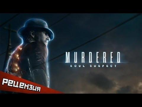 Обзор Murdered: Soul Suspect. По ком звонит колокол