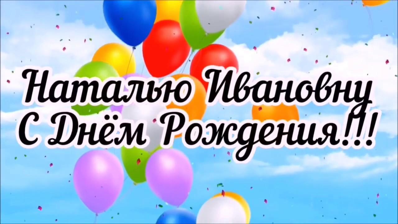 Шариками, открытка наталья ивановна с днем рождения
