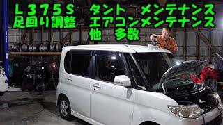 L375S タント メンテナンス コンプレッサーはへたってます Daihatsu Tanto maintenance 足回り調整 エアコンメンテナンス 錆止め トー調整