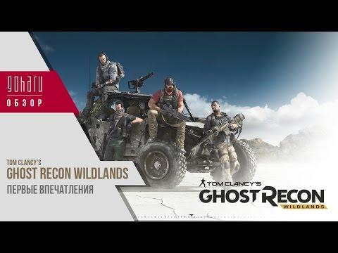 Обзор Tom Clancy's Ghost Recon® Wildlands и впечатления от игры.