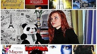 Книги, которые я не прочту / Фильмы, которые не посмотрю / Книги и фильмы / Часть 2
