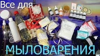 видео ингредиенты для мыловарения