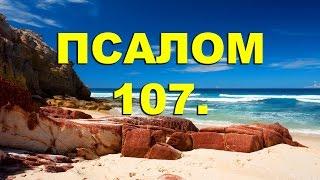 Скачать Псалтирь ПСАЛОМ 107 рус