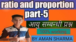 Ratio#05 || Ratio and Proportion tricks in hindi || Age problem all questions by Study Material