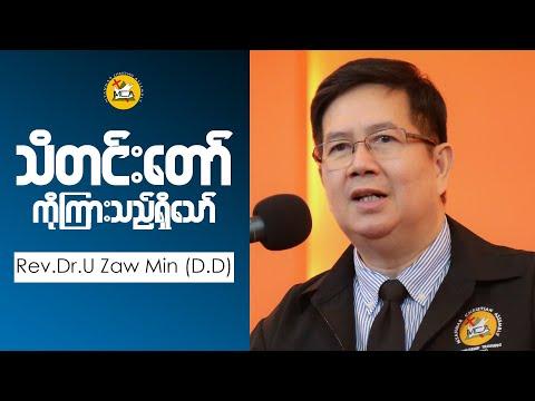 Rev Dr U Zaw Min DD  Am 2020 02 02 Sermon