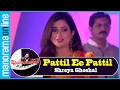 Pattil Ee Pattil, Pranayam | Shreya Ghoshal | Jayaragangal | Manorama Online