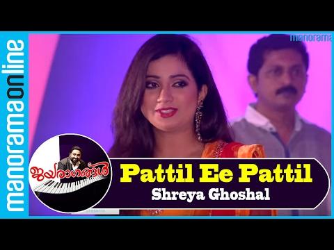 pattil-ee-pattil,-pranayam-|-shreya-ghoshal-|-jayaragangal-|-manorama-online