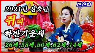 2021년 신축년 쥐띠 하반기운세(26세,38세,50세,62세,74세)경기도 광주 용한만신,천선암,광주 용한…