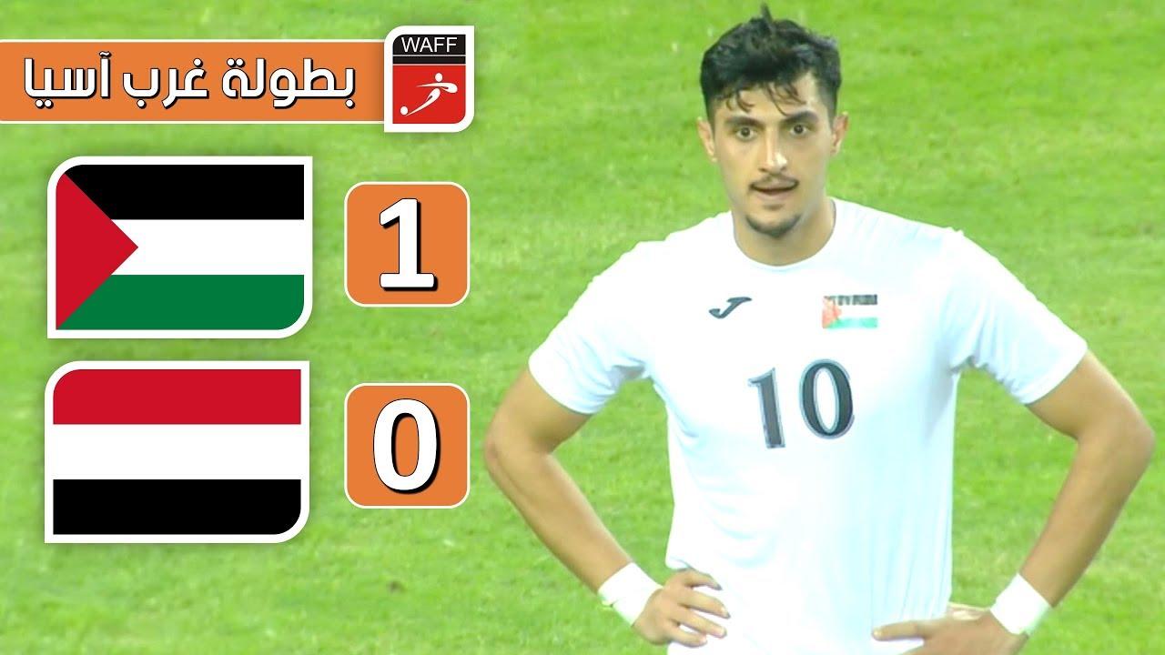 ملخص مباراة فلسطين 1-0 اليمن | بطولة غرب آسيا 2019