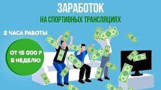 Заработок на спортивных трансляциях. От 15 000 рублей в неделю за 2 часа работы.