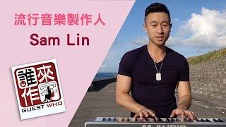 優視誰來作客 - 流行音樂製作人Sam Lin