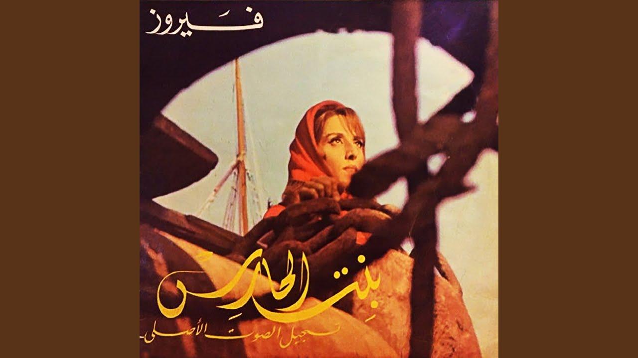 Download Nassam Alayna El Hawa