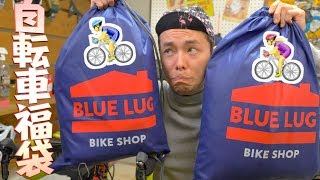 ボリュームが半端ない「自転車屋さん」の「5万円福袋」を開封します! BLUE LUG