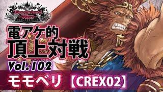 【CREX02】美猴:モモベリ/『WlW』電アケ的頂上対戦Vol.102