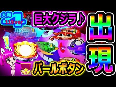 『CR大海物語4 With アグネス・ラム ⑪』ウリンチェックからのパールボタン★再び出現