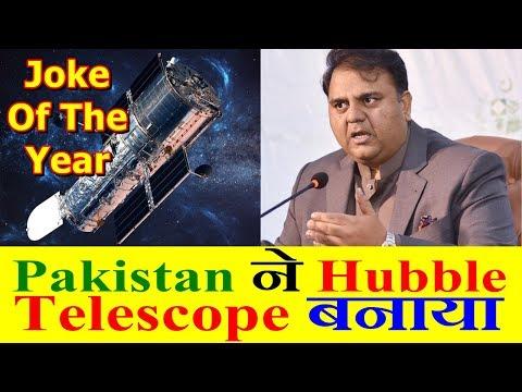 क्या आप जानते हैं, Pakistan ने Hubble Space Telescope बनाया था?