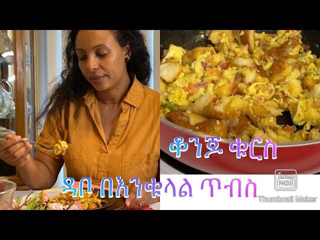 Fast Easy Egg Bread Breakfast-ዳቦ በእንቁላል ጥብስ-Bahlie tube, Ethiopian food Recipe
