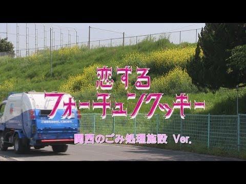 恋するフォーチュンクッキー 関西のごみ処理施設 Ver. / AKB48[公式]