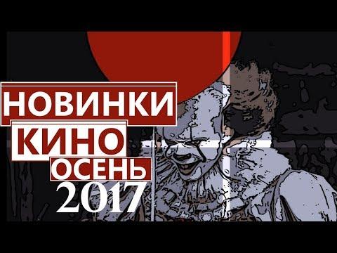Топ 5 Самых Ожидаемых Фильмов Осени 2017