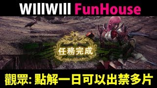 WillWill FunHouse 日常UP - 影片是如何煉成的 封面是如何構思的