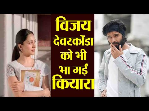 Kiara Advani gets special letter & bouquet from Vijay Deverakonda on Kabir Singh success | FilmiBeat Mp3