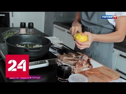 Онлайн-кулинария: рестораны учат посетителей готовить дома - Россия 24