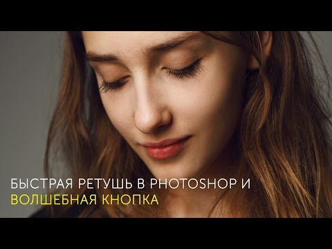 Быстрая ретушь портрета в Photoshop и волшебная кнопка.