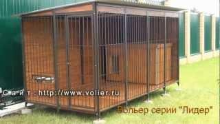 Вольер для собак серии «Лидер» 5