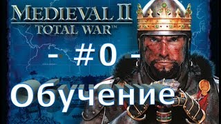 Medieval II: Total War - #0 - Обучение