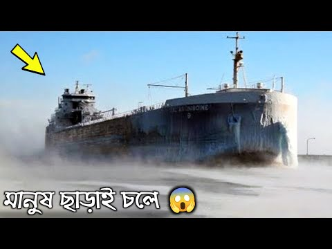 এই জাহাজে কোনো মানুষ নেই- তা সত্ত্বেও জাহাজটা চলছে, কারণ জানলে অবাক হবেন ? Mysterious Ghost Ships