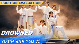 "Position Evaluation Stage: ""Drowned"" 
