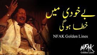 Bekhudi Mein Khata Ho Gayi Hai Ustad Nusrt Fateh Ali Khan || Ustad Nusrat Fateh Ali Khan Qawwali
