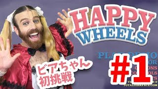 ビアちゃんHappy Wheelsに初挑戦! カオスすぎ…‼ チャンネル登録▽ https...
