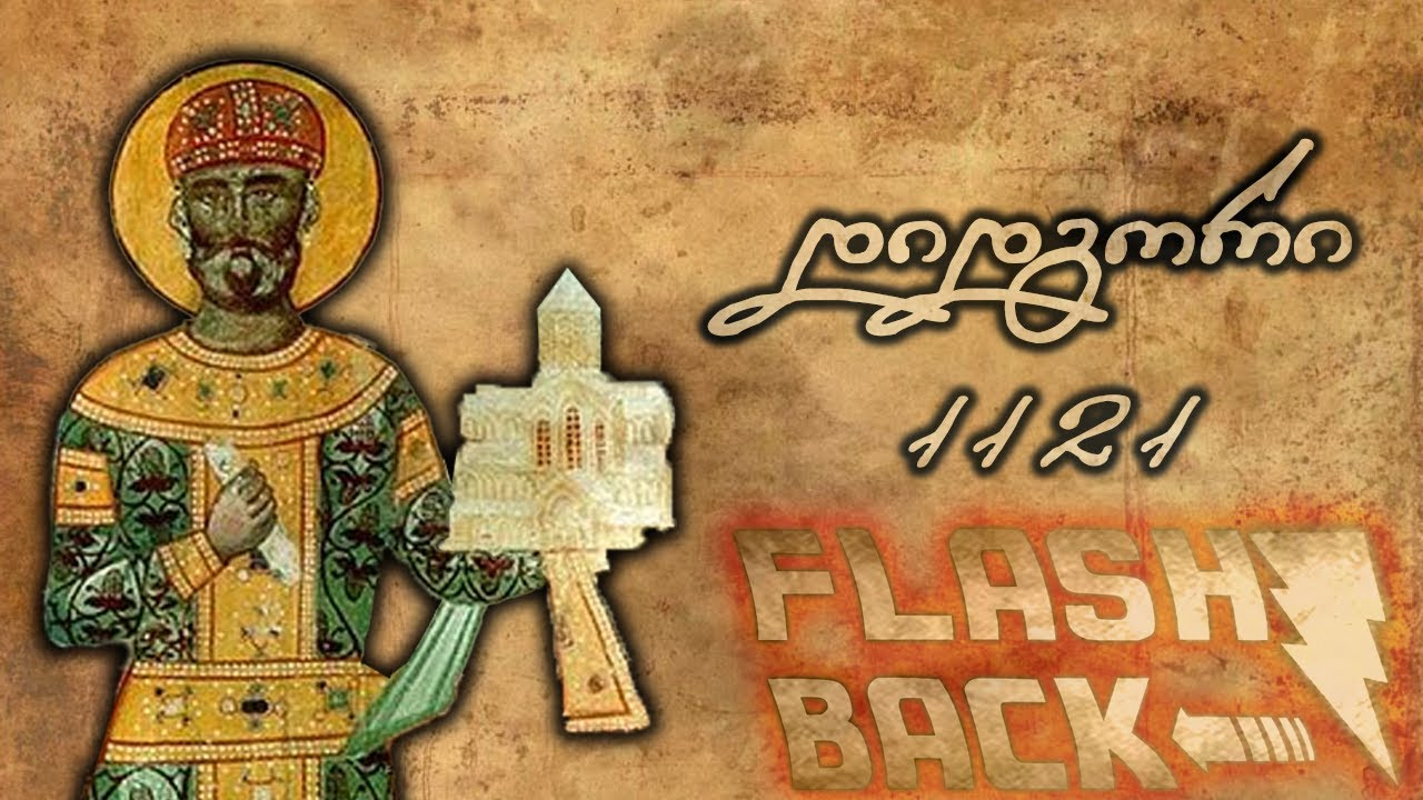 Download დიდგორი ბრძოლა 1121 | Flashback - ეპიზოდი #1