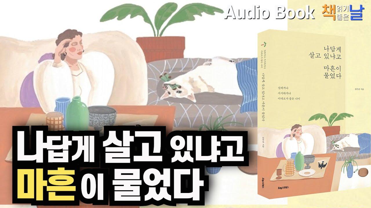 [나답게 살고 있냐고 마흔이 물었다] 책읽어주는여자 오디오북