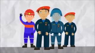 Урок безопасности о МЧС