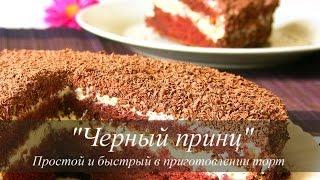 Как приготовить торт на скорую руку Черный Принц