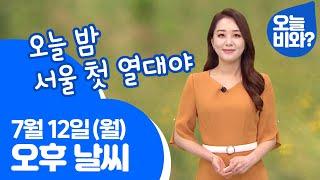 """[날씨] """"오늘 밤, 서울 첫 열대야""""…"""
