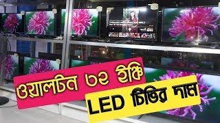 WALTON 32 Inch LED TV Price In Bangladesh 📺LED TV PRICE