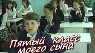 5 класс  МОЕГО СЫНА ( 2013 - 2014 уч. год.)